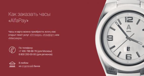 Технологии: Банковские часы