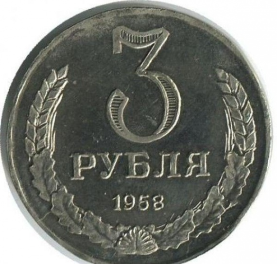 Финансы: Редкие монеты СССР