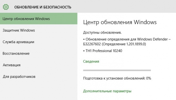 Технологии: Windows PRO 10240
