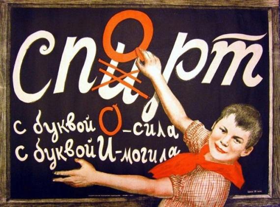 История: Назад в СССР