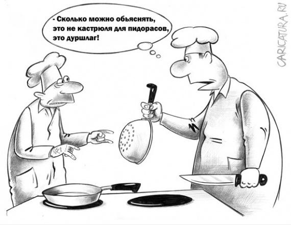 Картинки: Карикатуры