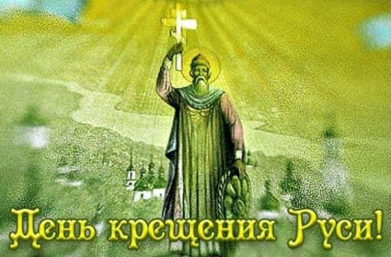 Общество: Крещение Руси