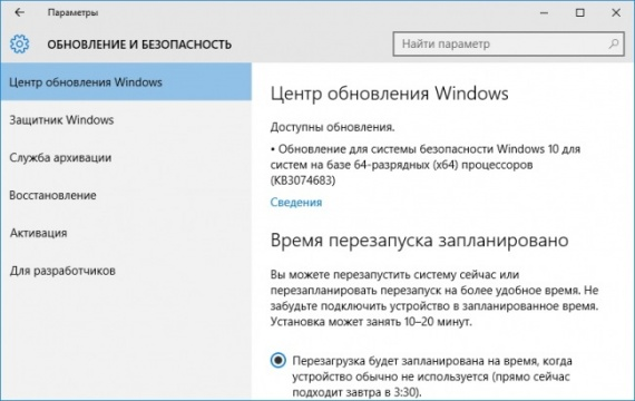 Технологии: Windows 10 final