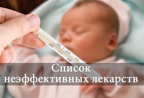 Здоровье: Ненужные лекарства