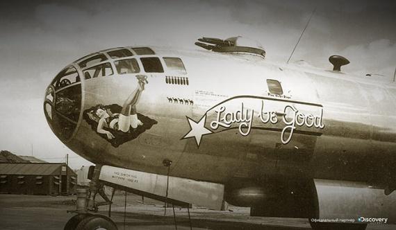 Проишествия: Пропавшие самолеты