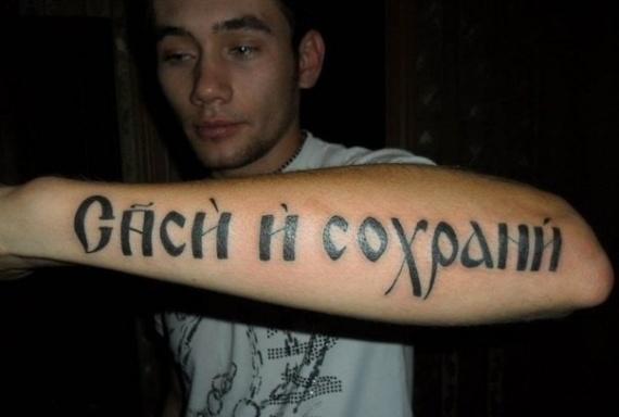 Безумный мир: Татуировки