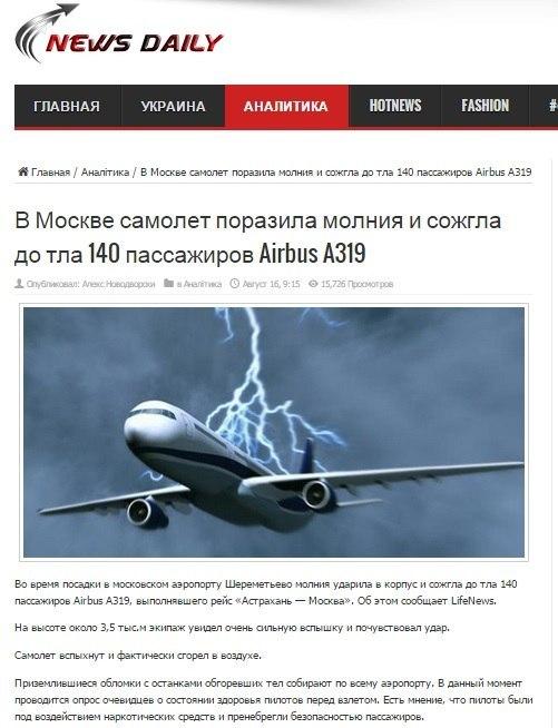 404: Укры жгут:-)