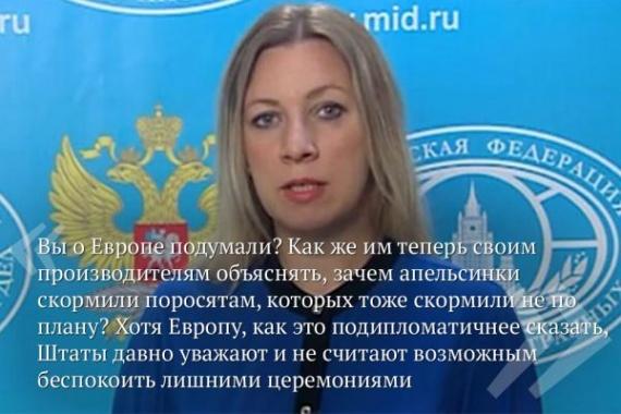 Личность: Яркие цитаты Марии Захаровой