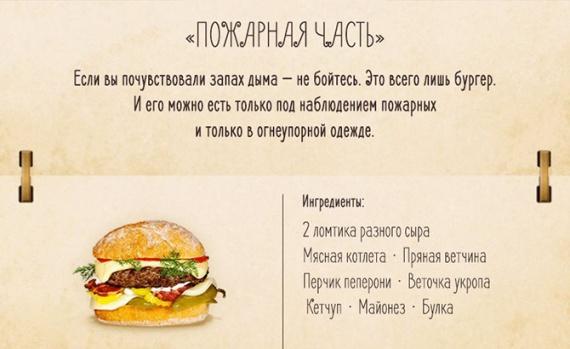 кухня: Бургеры