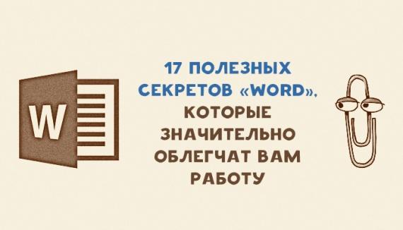 Полезные советы: Секреты WORD