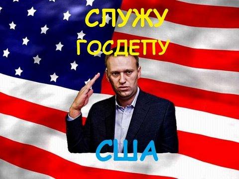 Политика: Навальный спалился:-)