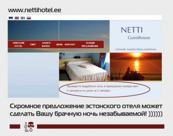 Картинки: Эстонская реклама