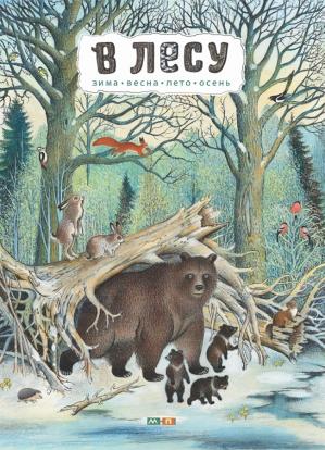 Интересное: Детские книги