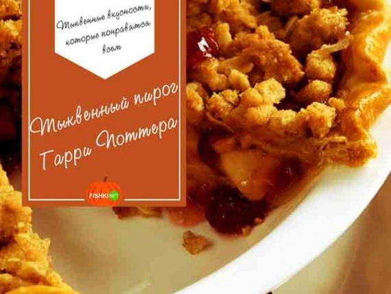 кухня: Блюда из тыквы