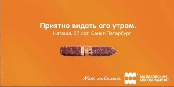 Интересное: Фривольная реклама
