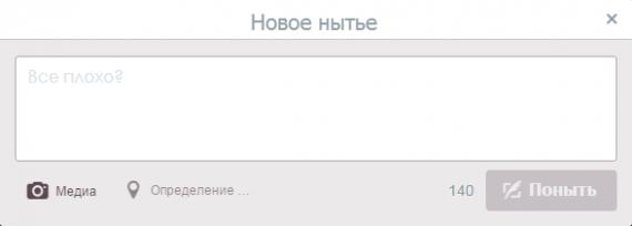 Картинки: Русский Twitter