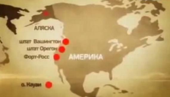 История: Американская Россия