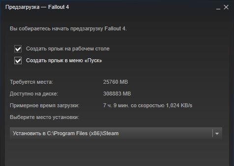 Интересное: Доступен Fallout 4