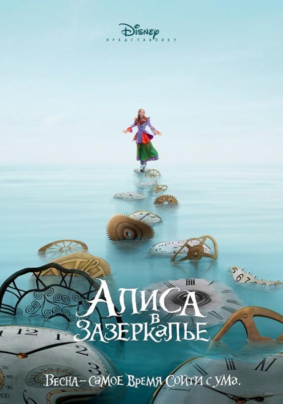 Видео: Алиса в Зазеркалье