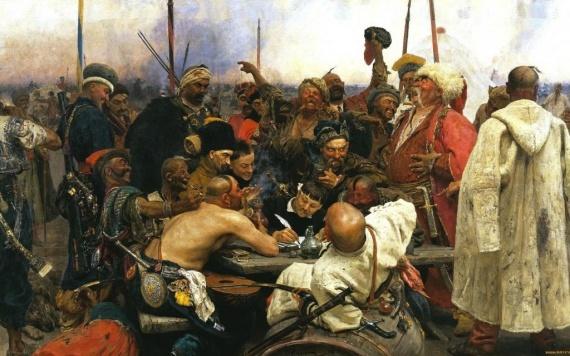 Общество: Письмо запорожцев турецкому султану (в тему событий актуально)