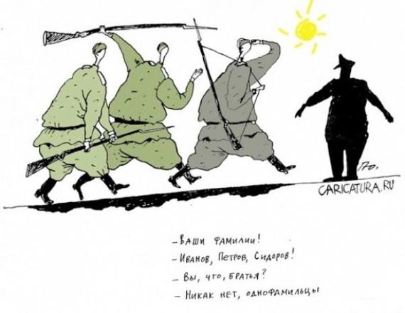 Юмор: Иванов, Петров, Сидоров