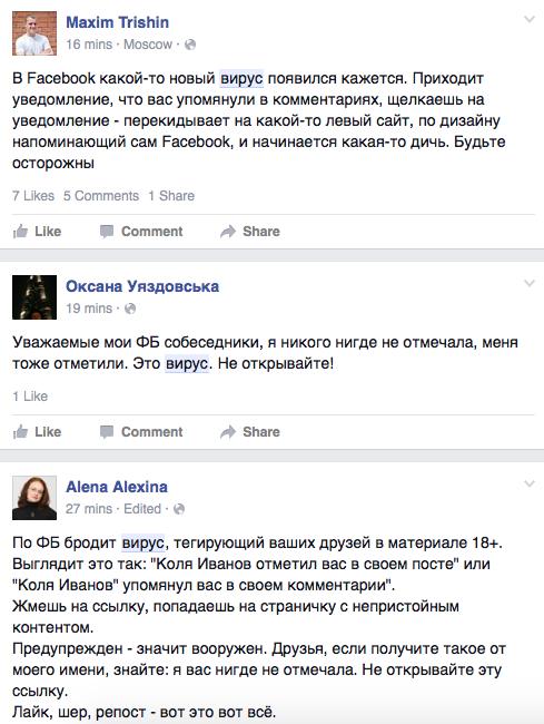 Технологии: По российскому сегменту Facebook распространяется «вирус»