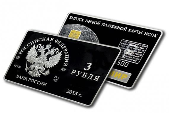 Монета национальная платежная система наборы монет серебро
