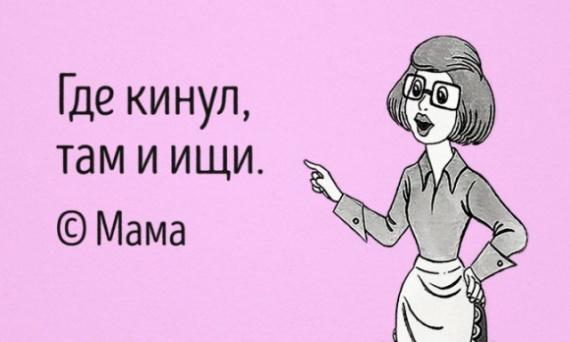 Семья: Мамины цитаты