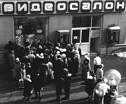 Интересное: Видеореволюция в СССР