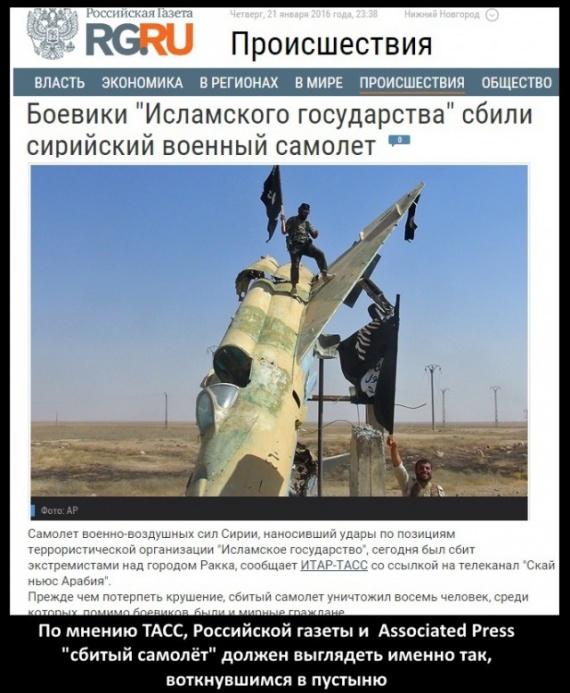 Безумный мир: ИГИЛовцы сбили самолет:-)