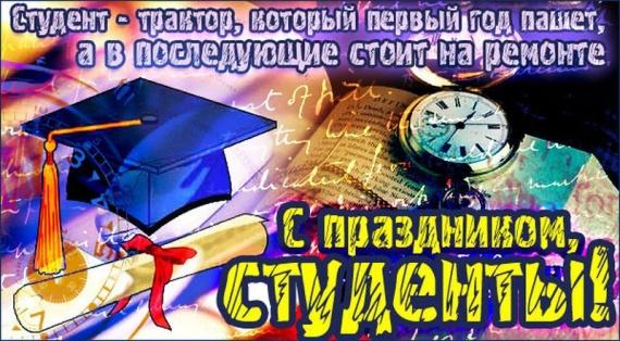 Общество: День студента