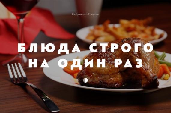 Полезные советы: Блюда на один раз!
