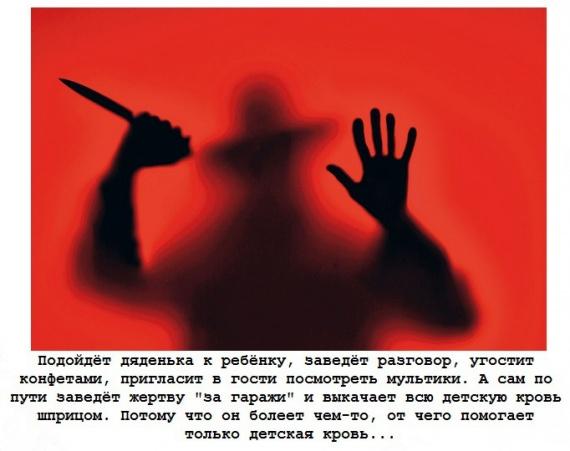 Интересное: Страшилки из СССР