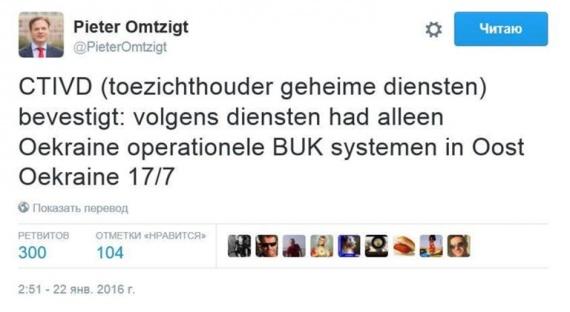 Новости: Боинг сбила Украина - голландские спецслужбы