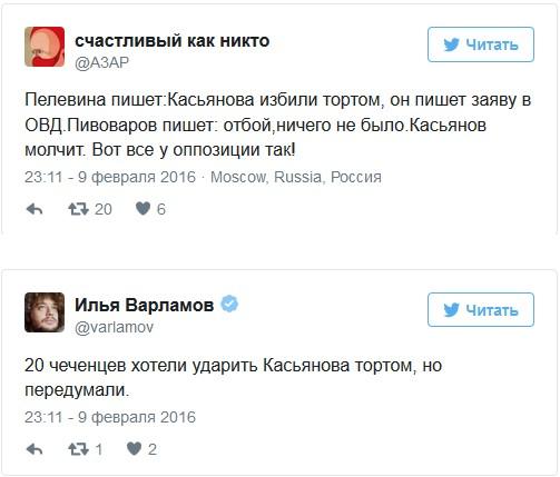 Безумный мир: Касьянова пытались убить тортом чеченцы-)