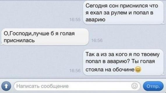 prisnilsya-bivshiy-muzh-goliy