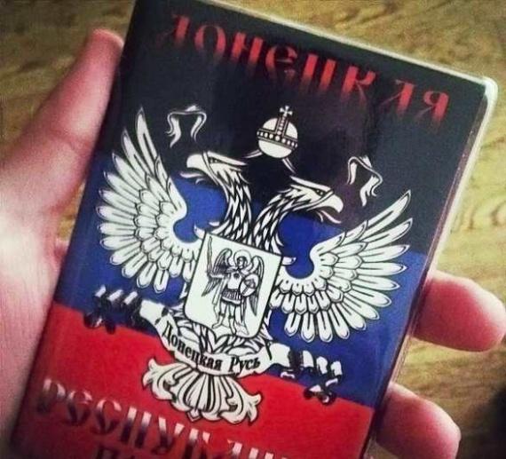 Новости: Россия признала паспорта ДНР и ЛНР