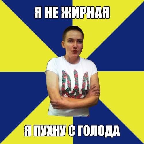 404: Савченко голодает на детском питание:-)