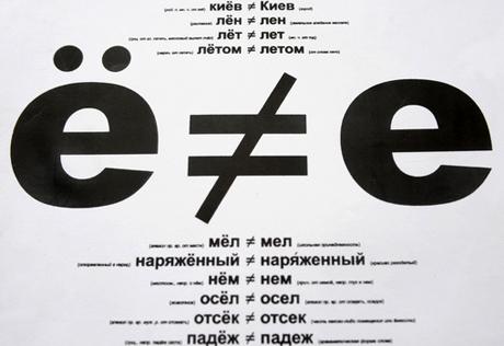 Интересное: Недоразумения с буквой «Ё»