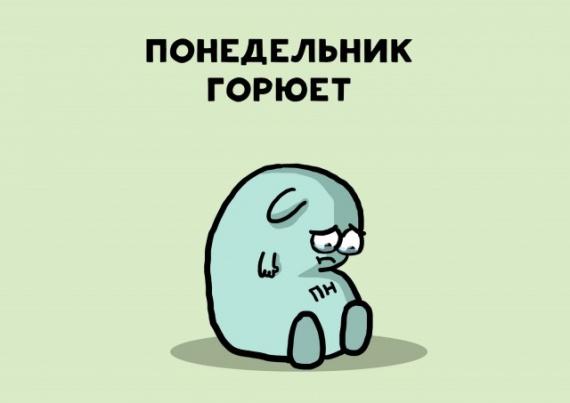 Картинки: Полюби понедельник!