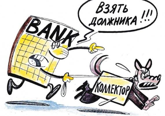 Блог djamix: Госдума приняла в первом чтении законопроект о коллекторах