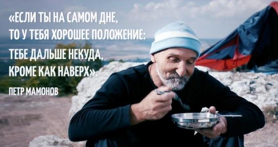 Личность: Петр Мамонов: «Пить — это очень серьезный труд»