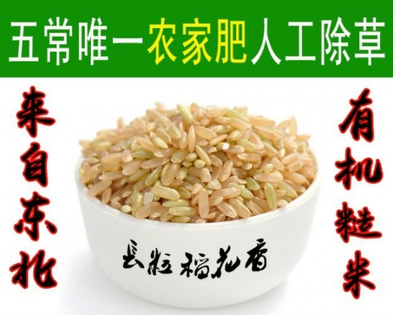 Здоровье: В азиатских странах боятся пластмассового китайского риса