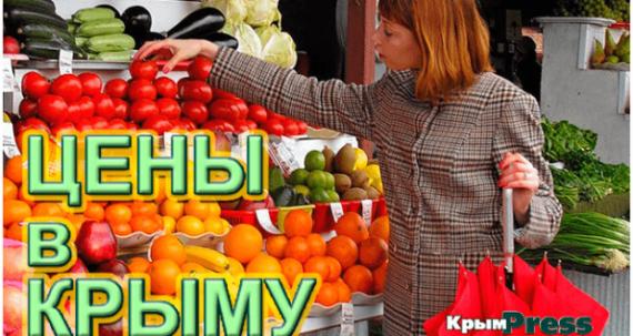 Общество: Цены в Крыму