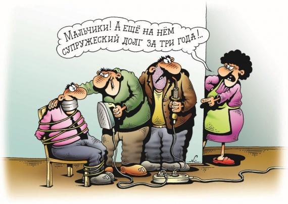 Новости: В России отменили совместную расплату супругов по долгам