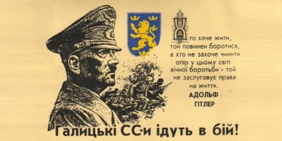 404: На Украине *нет фашистов*?