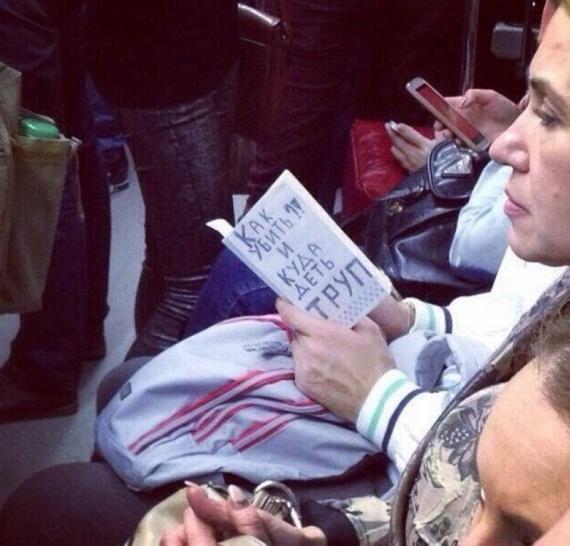 Картинки: Что читают в транспорте