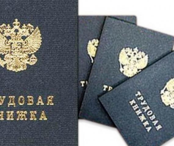 Новости: В России могут отменить трудовые книжки и графики отпусков