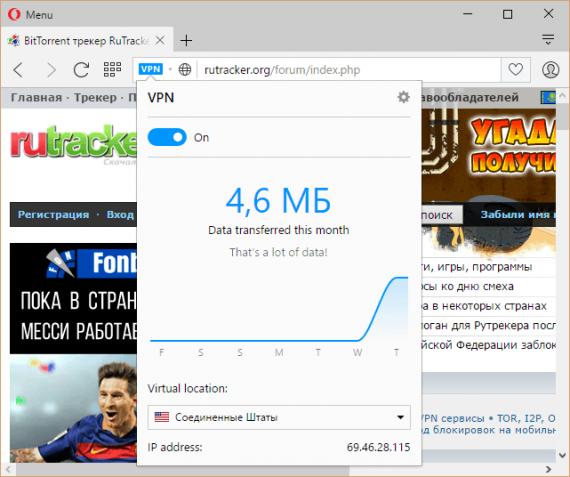 Технологии: Браузер Opera выпустила версию с бесплатным VPN