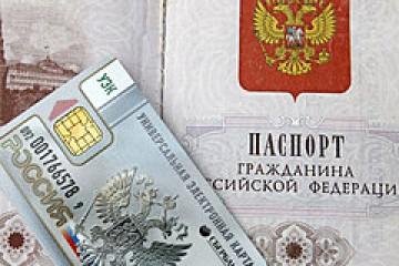 Новости: В России готовятся к массовой выдаче электронных паспортов
